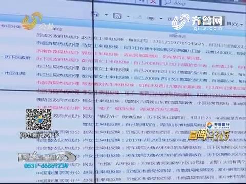 【直通12345】济南:工作人员落实赴九寨沟游客信息