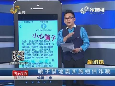 【新说法】骗子借地震实施短信诈骗