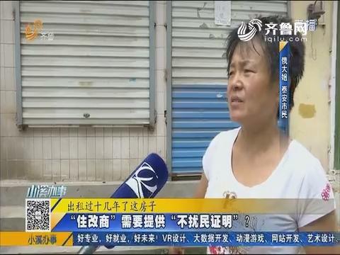 泰安:房子出租 新租户开张却因一张证明被阻