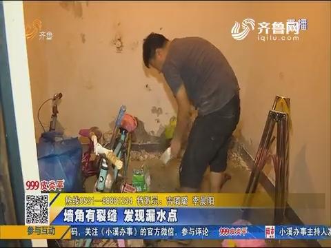 济南:追踪地下室漏水 维修人员进行维修