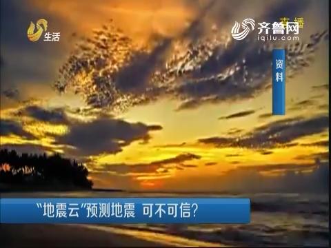 """""""地震云""""预测地震 可不可信?"""
