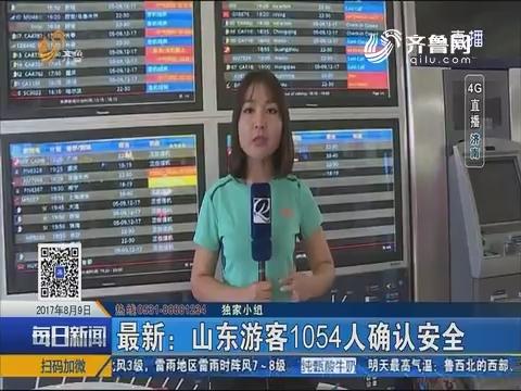 【4G直播】最新:山东游客1054人确认安全