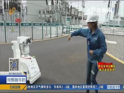 """济南:机器人""""勤跑腿""""变电站更可靠"""