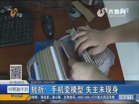 济南:公交司机捡了一袋子手机?