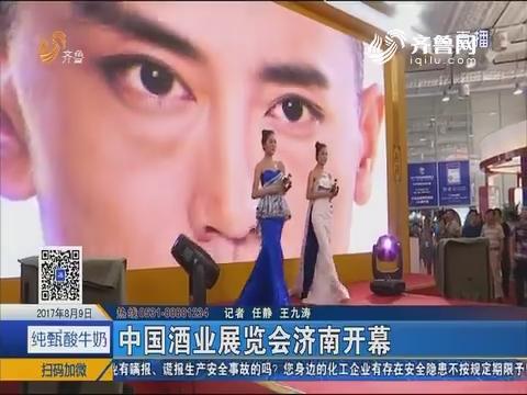 中国酒业展览会济南开幕