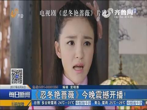 【好戏在后头】《忍冬艳蔷薇》8月9日晚震撼开播!