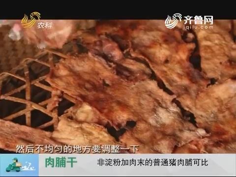 20170809《中国原产递》:肉脯干