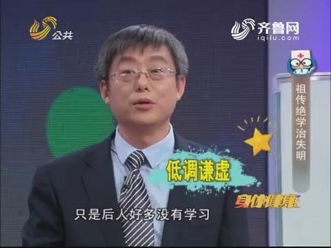 20170809《身体健康》:祖传绝学治失明