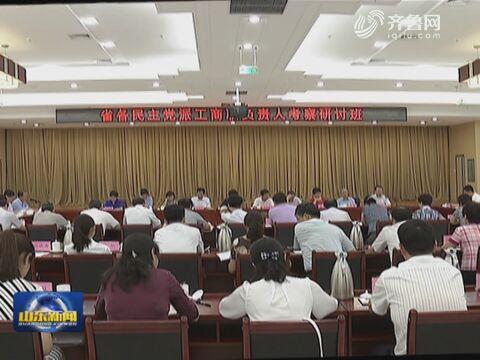 省各民主党派工商联负责人考察研讨班举办