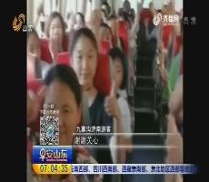 """""""8·8""""九寨沟地震: 1054名山东游客陆续安全撤离"""