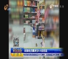 新疆精河县发生6.6级地震