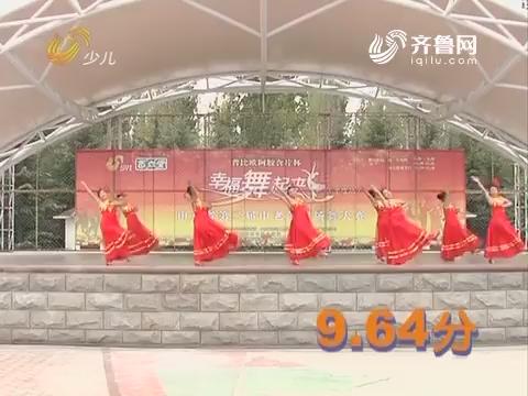 20170810《幸福舞起来》:山东省第二届中老年广场舞大赛——平度站