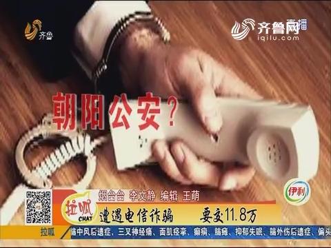 烟台:遭遇电信诈骗 要交11.8万