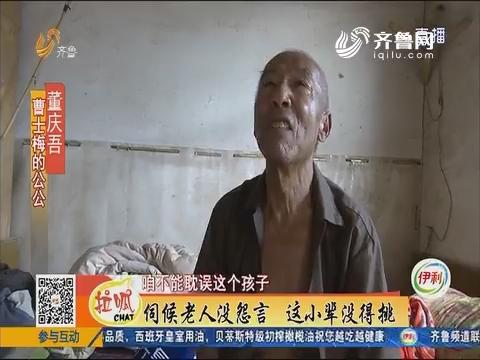 济南:伺候老人没怨言 这小辈没得挑