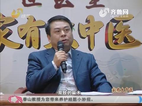20170810《世医堂家有大中医》:中医带你认识经络