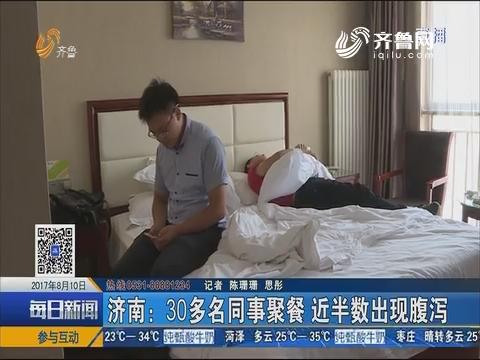 济南:30多名同事聚餐 近半数出现腹泻