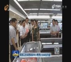 吴翠云在东营调研中小民营企业转型升级
