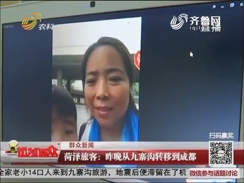 【群众新闻】菏泽旅客:8月9日晚从九寨沟转移到成都