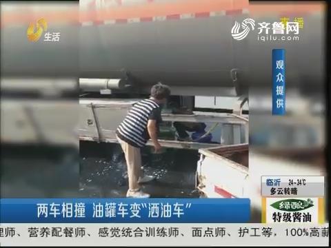 """济南:两车相撞 油罐车变""""洒油车"""""""