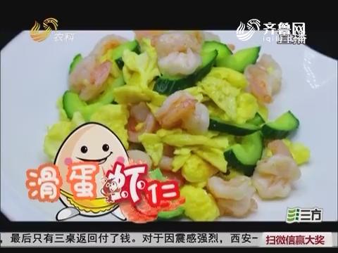 鼎好大厨教做家常菜:滑蛋虾仁