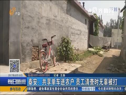 泰安:共享单车进农户 员工清查时无辜被打