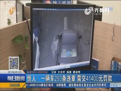青岛:惊人!一辆车293条违章 需交41400元罚款