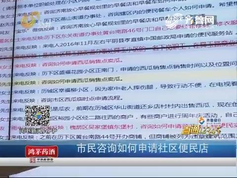 【直通12345】济南:市民咨询如何申请社区便民店