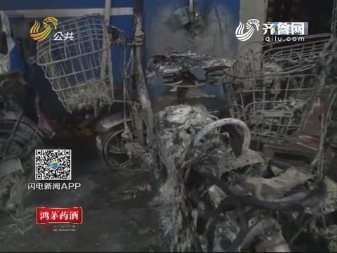 潍坊:电动车突然起火 和充电桩充电有关?