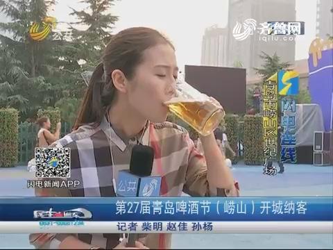 【闪电连线】第27届青岛啤酒节(崂山)开城纳客