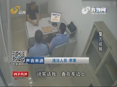 济南:交警执勤 却遭人辱骂