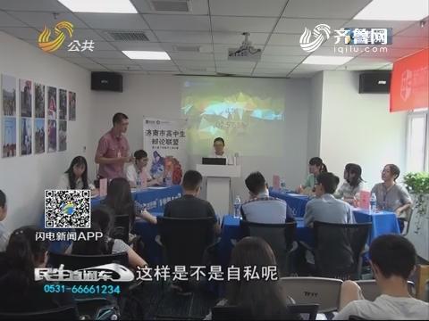 济南学生发起高中生辩论联盟