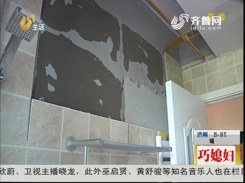 济南:高价装修 瓷砖没贴牢?