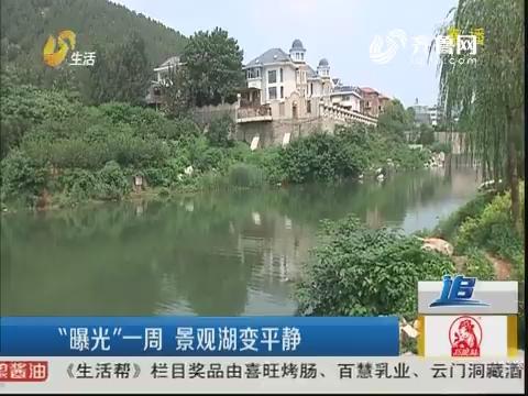 """济南:""""曝光""""一周 景观湖变平静"""