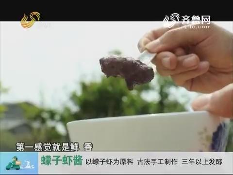 20170810《中国原产递》:蠓子虾酱
