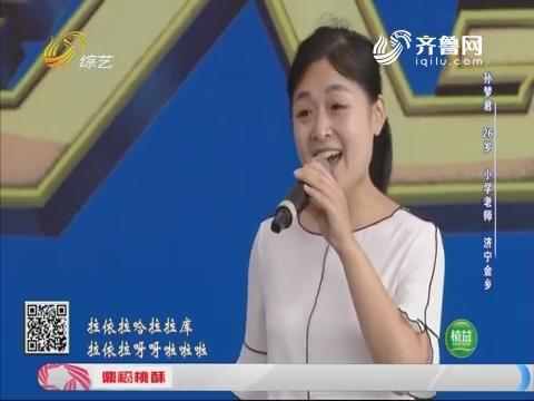 我是大明星:孙梦君带伤参赛 温情讲述乡村教师生活