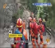 调查:九寨沟抗震救灾进行时