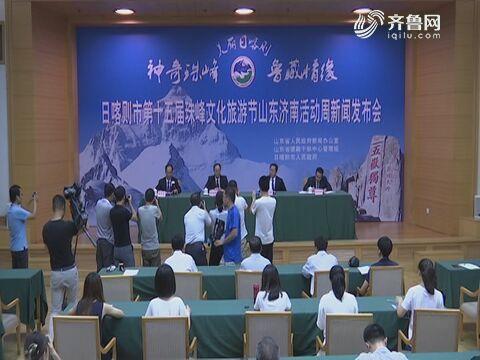 日喀则市第十五届珠峰文化旅游节山东济南活动周新闻发布会