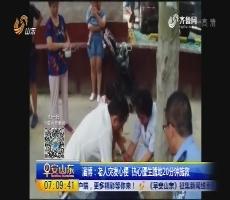 淄博:老人突发心梗 热心医生跪地20分钟施救