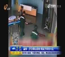 淄博:开空调吃烧烤 俩孩子晕倒入院