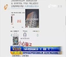 """超新早点:九寨沟地震谣言还没""""火""""就被""""灭""""了!"""
