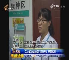 二价宫颈癌疫苗可在济南 东营接种