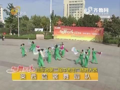 20170811《幸福舞起来》:山东省第二届中老年广场舞大赛——莱西站