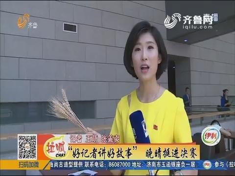 """""""好记者讲好故事"""" 晚晴挺进决赛"""