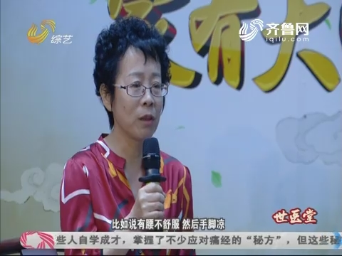 20170811《世医堂家有大中医》:痛经不能一忍了之(上)