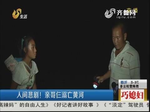 济南:人间悲剧!亲哥仨溺亡黄河