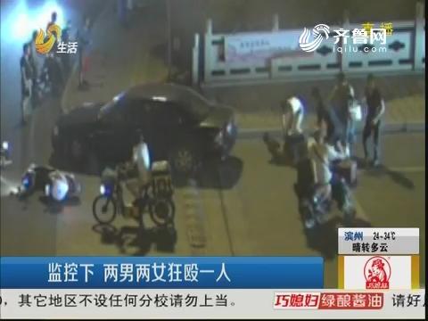 济南:监控下 两男两女狂殴一人
