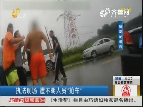 """济南:执法现场 遭不明人员""""抢车"""""""