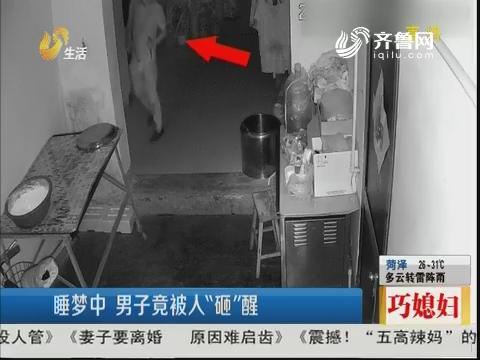 """青岛:睡梦中 男子竟被人""""砸""""醒"""