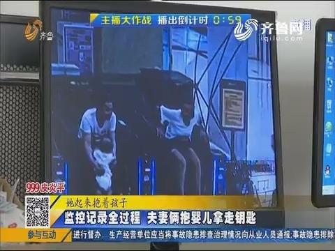 邹平:电影院看电影 丢了车钥匙车被偷