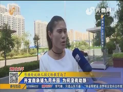 济南:心急如焚 幼儿园到底能否正常开园?